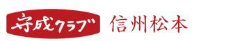 守成クラブ信州松本 | 全国16,000社以上の経営者交流会